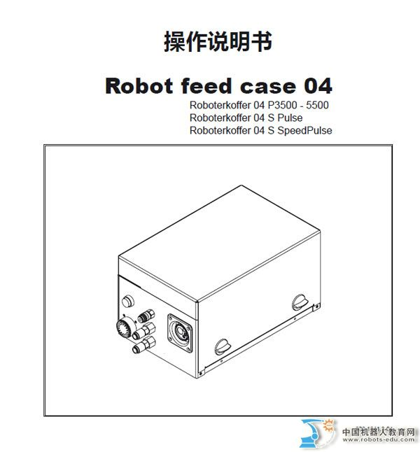 LORCH  Robot feed case 04 操作说明书